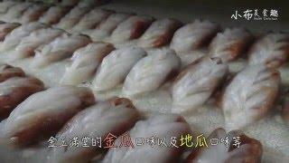 探索大馬小吃:傳統潮州菜粿在這裡!