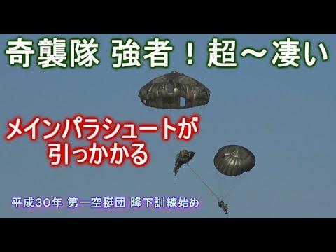 メインパラシュートが引っかかる!第1空挺団さんはやっぱ 超超超超超~凄い!スーパーヒーロー 第1空挺団 降下訓練始め 平成30年