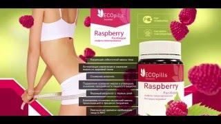 Малиновый Кетон Eco Pills Raspberry. Малиновый Кетон Эко Пилс Распберри для похудения!