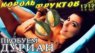 Дуриан, САМЫЙ МЕРЗКИЙ ФРУКТ или КОРОЛЬ ФРУКТОВ, какой ДУРИАН на вкус, Фрукты ЮВА, durian Fruit