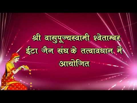 Siddhitap Sanji | Eta Jain Sangh |Gurudev Bhagyachandra Vijayji