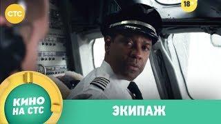 Экипаж | Кино в 23:30