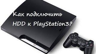 Обучение: Как подключить HDD к PlayStation 3!(, 2014-01-20T15:23:54.000Z)