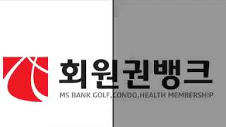 회원권알리미 회원권거래소 ◆회원권뱅크◆입니다.