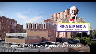 """Фестиваль """"Фабрика Станиславского"""""""