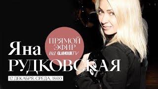 Яна Рудковская о цензуре в музыке, хейтерах и воспитании детей