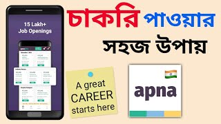 Apna Job App // How to find Jobs // Job Search // Job apply // চাকরি পাওয়ার সহজ উপায় Apna App screenshot 3
