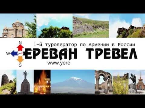 Yerevan Travel - Ереван Тревел