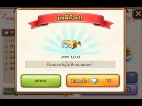 สุ่มมั่วๆ ลุ้น 1,000 เพชร เกมเศรษฐี [get rich] - KID SOAT
