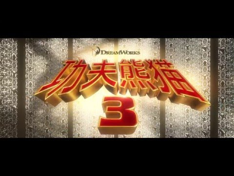 《功夫熊貓3》 香港粵語配音預告 Kung Fu Panda 3 Hong Kong Dubbed Trailer thumbnail