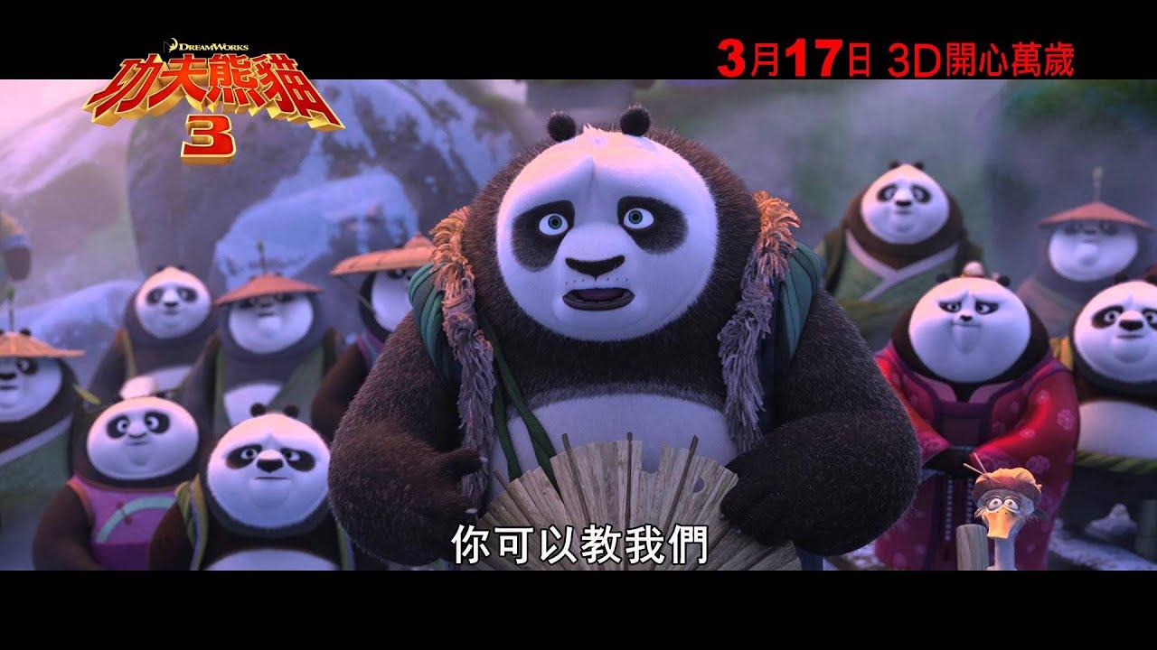 《功夫熊貓3》 香港粵語配音預告 Kung Fu Panda 3 Hong Kong Dubbed Trailer - YouTube