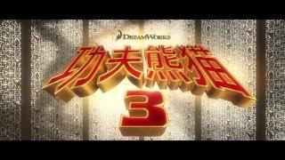 《功夫熊貓3》 香港粵語配音預告 Kung Fu Panda 3 Hong Kong Dubbed Trailer