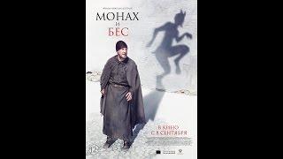 Монах и бес (2016) трейлер