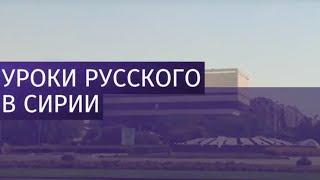 Центр изучения русского языка открылся в Дамасском университете