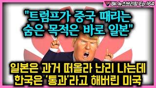 """""""트럼프가 중국 때리는 숨은 목적은 바로 일본"""" // …"""