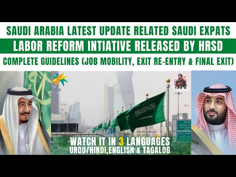 Latest Saudi News|Labor Reform Initiative Complete Guidelines|Job Mobility,Exit Re-Entry&Final Exit