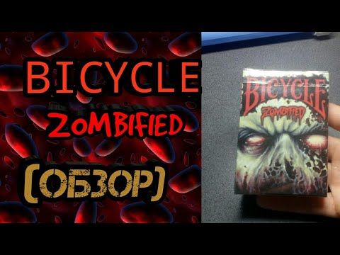 ОБЗОР крутой колоды карт BICYCLE ZOMBI
