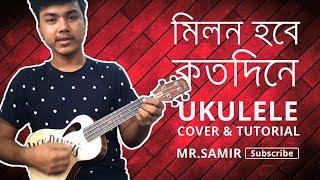 Milon hobe koto dine | Moner Manush | Bangla Ukulele Tutorial | By Mr Samir