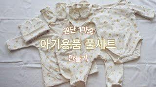 원단 1마로 아기용품 풀세트 만들기, 태교미싱, 예고편…