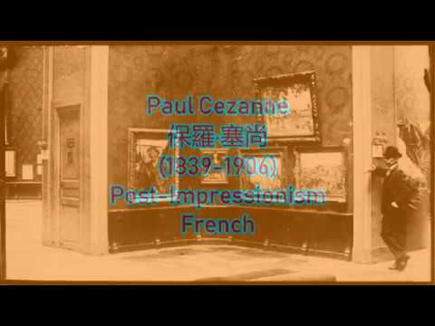 Paul Cezanne  保羅·塞尚 (1839-1906) Post-Impressionism French