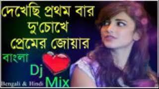 Dekhechi Prothom Baar _ Best Bangla Dj Remix _ New Year 2019 144 X 176