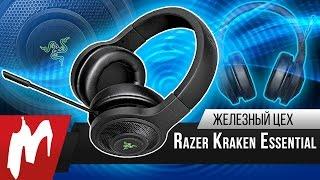 Сделано для игр – Гарнитура Razer Kraken Essential – Железный цех – Игромания