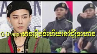 G Dragon Khmer Breaking news Cambodia News 2018,Share World,