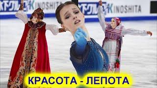 Княжна Щербакова показала как выглядела бы на льду в традиционных нарядах