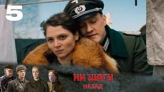НИ ШАГУ НАЗАД | Военная драма | 5 серия