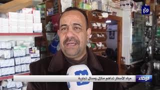 مياه الأمطار تداهم منازل ومحال تجارية في الزرقاء - (6-3-2019)