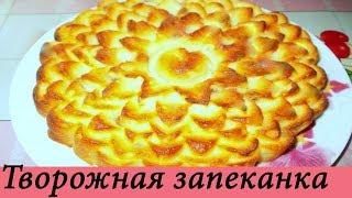ОЧЕНЬ ВКУСНАЯ ТВОРОЖНАЯ ЗАПЕКАНКА!!! (Farmer Cheese Pie)