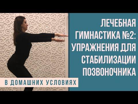 Лечебная гимнастика №2: Упражнения для стабилизации позвоночника