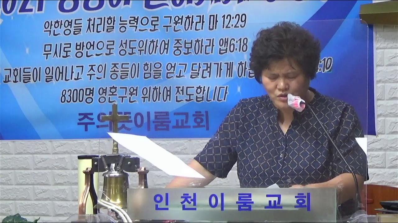 이룸교회 간증 영적세계열림님의 라이브 방송