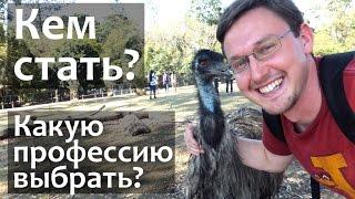 видео Профессии, связанные с английским языком