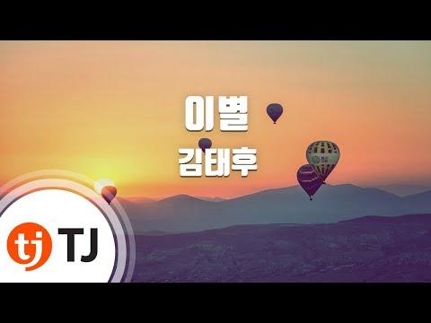 [TJ노래방] 이별 - 김태후(Kim, Tae-Hoo) / TJ Karaoke