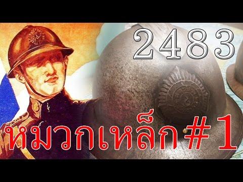 [2483] จุดกำเนิดหมวกเหล็กสมัยใหม่ และหมวกเหล็กที่ใช้ในกองทัพไทย #1