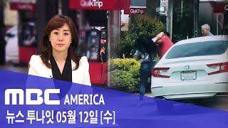 2021년 5월 12일(수) MBC AMERICA - '개솔린' 10통씩 구매 몸싸움.. 사재…
