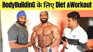 Bodybuilding Diet Plan & Workout by Men's Physique Siddhant Jaiswal