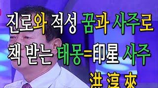 사주.꿈해몽- 음성+ppt 파일. 홍순래 박사 인터뷰, 진로와 적성. 사주와 태몽으로 추정할 수 있다. 사주…