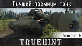 Лучший премиум танк AMX CDC!!! ЛУЧШИЕ ТАНКИ ДЛЯ ФАРМА СЕРЕБРА!!!ТАНКИ WORLD OF TANKS