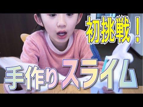 初挑戦!手作りスライム【ももかチャンネル】