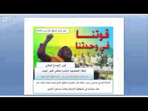 live broadcast from khartoum