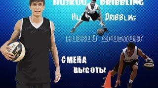 [Баскетбол] - Упражнения на улучшение вашего дриблинга.Низкий дриблинг.Урок №1