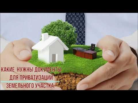 Какие нужны документы для приватизации земельного участка. | приватизация | приватизации | недвижимотсь | образование | земельного | документы | участка | прива | право | нужны