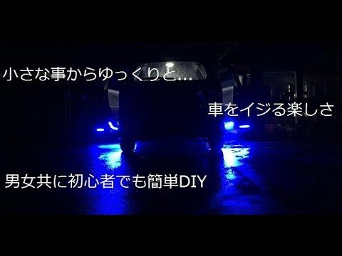 【簡単】車でのLEDテープライトの取り付け方や配線から使い方まで