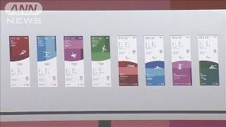 東京五輪・パラのチケットを発表 複製防止加工も(20/01/15)