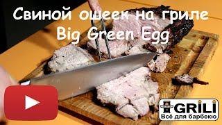 Рецепт: Запеченного и подкопченого свиного ошейка. Ошеек на гриле Big Green Egg на доске grilli.