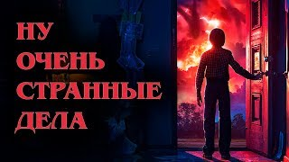 ОЧЕНЬ СТРАННЫЕ ДЕЛА — Обзор 2 сезона сериала
