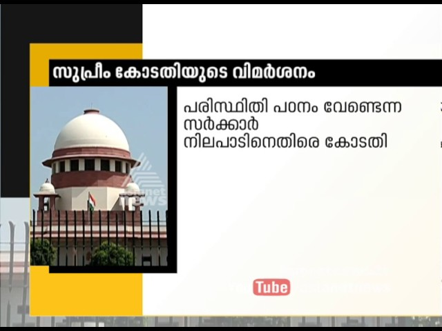 Supreme Court Flays Kerala Govt on Quarry Mafia Issues