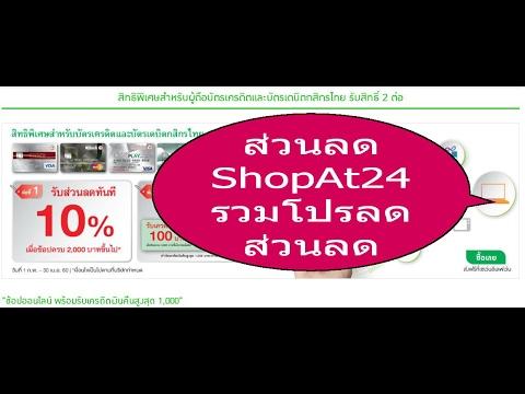 ส่วนลด ShopAt24 ปี 2017 ส่วนลด ShopAt24 Kbank ส่วนลด ShopAt24 AIS